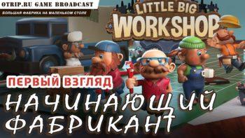Little Big Workshop ● настольный завод 🎬 первый взгляд