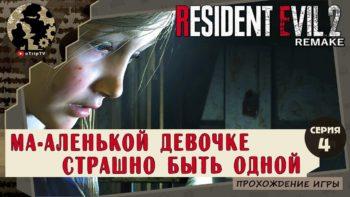 RESIDENT EVIL 2 / BIOHAZARD RE:2 ● Маленькой девочке страшно быть одной ? прохождение #4