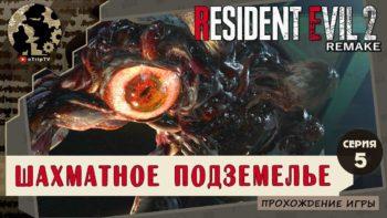 RESIDENT EVIL 2 / BIOHAZARD RE:2 ● Шахматное подземелье ? прохождение #5