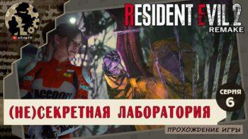 RESIDENT EVIL 2 / BIOHAZARD RE:2 ● (не)Секретная лаборатория ? прохождение #6