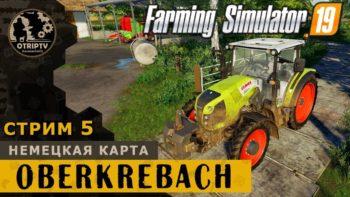 Farming Simulator 19 ● Карта Oberkrebach 🔴 прохождение #5