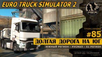 Euro Truck Simulator 2 ● Доставка на север 🔴 стрим #85