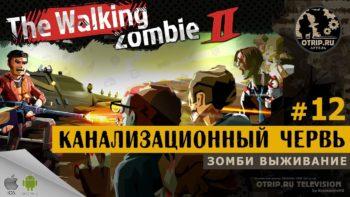 The Walking Zombie 2 ● Канализационный червь 🎬 прохождение #12