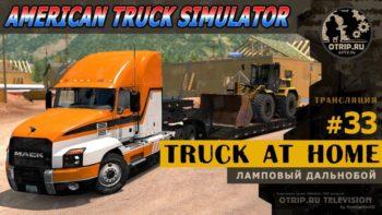 American Truck Simulator ● НОВЫЙ Mack Anthem 🔴 стрим #33