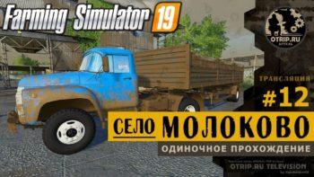Farming Simulator 19 ● Карта Село Молоково 🔴 прохождение #12