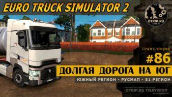 Euro Truck Simulator 2 ● Доставка на север 🔴 стрим #86