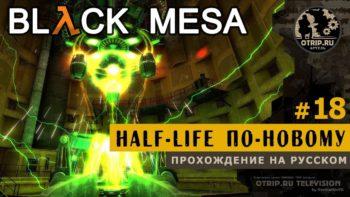 Black Mesa ● HALF-LIFE по-новому 🎬 прохождение #18