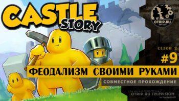 Castle Story ● Феодализм своими руками 🎬 кооп-прохождение #9